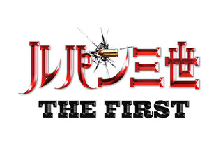 ルパン三世 THE FIRST