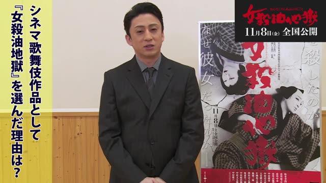 インタビュー映像:松本幸四郎