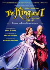 ロンドン版「The King and I 王様と私」