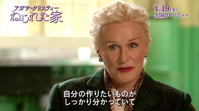インタビュー映像:グレン・クローズ