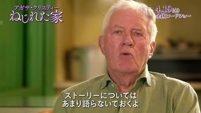インタビュー映像:アガサ・クリスティーの孫マシュー・プリチャード