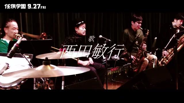 挿入歌「また逢う日まで」PV