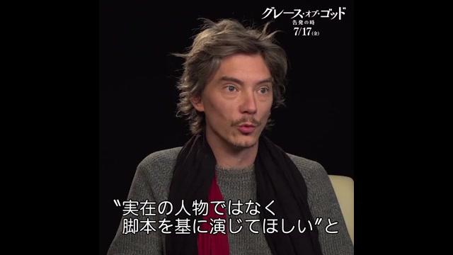 インタビュー映像:ドゥニ・メノーシェ&スワン・アルロー