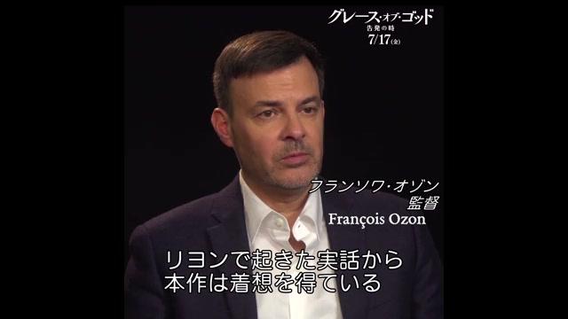インタビュー映像:フランソワ・オゾン監督