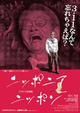 ニッポニアニッポン フクシマ狂詩曲(ラプソディ)