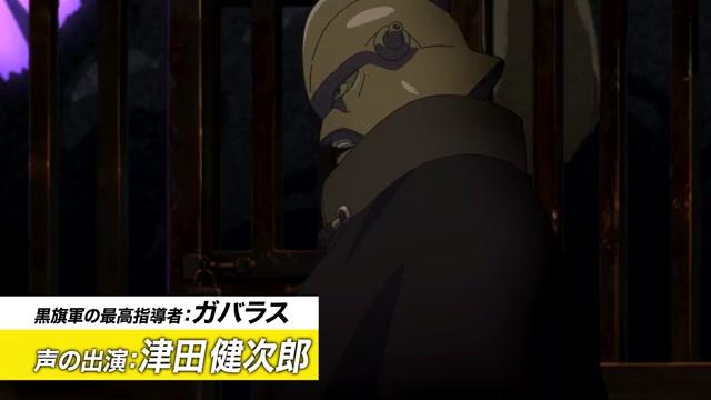 キャラクター紹介映像:ガバラス