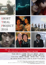Short Trial Project 2018