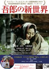 吾郎の新世界