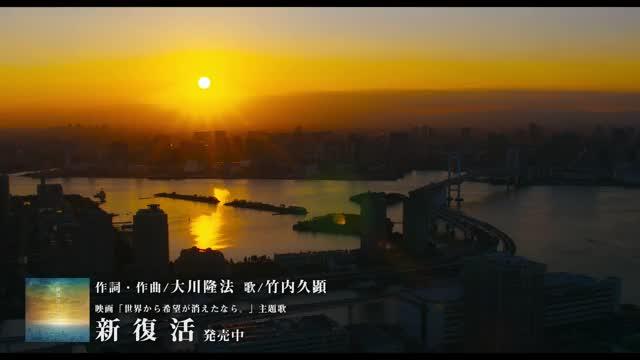 主題歌「新復活」特別映像