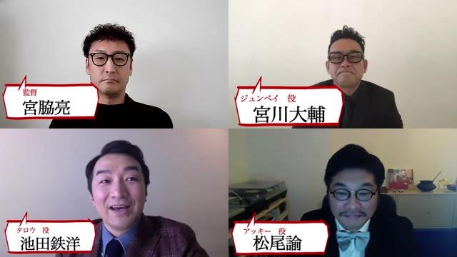 リモート舞台挨拶スペシャル番外編映像