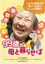 99歳 母と暮らせば