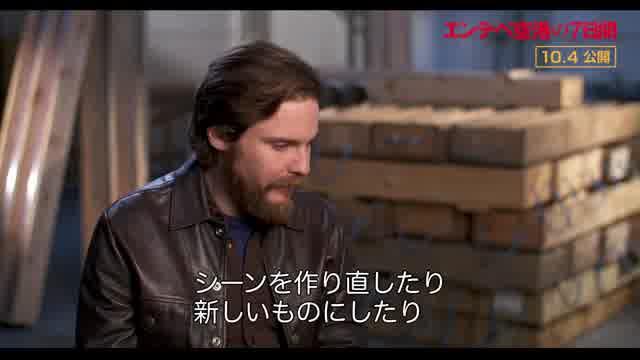 インタビュー映像:ダニエル・ブリュール