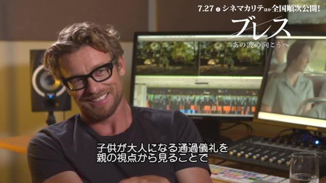 インタビュー映像:サイモン・ベイカー
