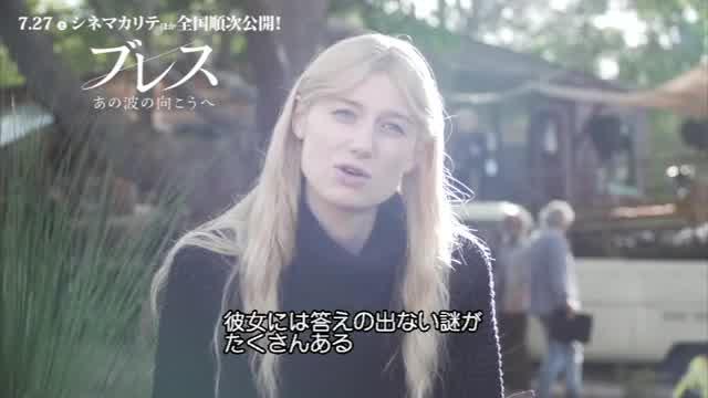 本編&インタビュー映像:エリザベス・デビッキ