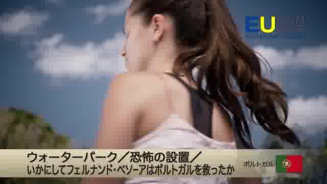 EUフィルムデーズ2019予告編