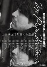 TAKAYUKI YAMADA DOCUMENTARY「No Pain, No Gain」