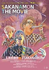 SAKANAMON THE MOVIE サカナモンはなぜ売れないのか