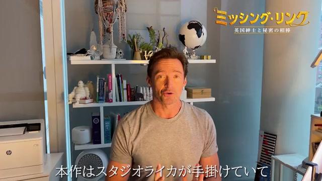コメント映像:ヒュー・ジャックマン