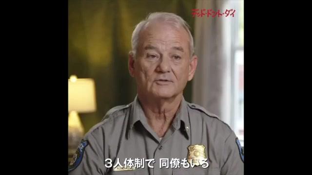 インタビュー映像:ビル・マーレイ