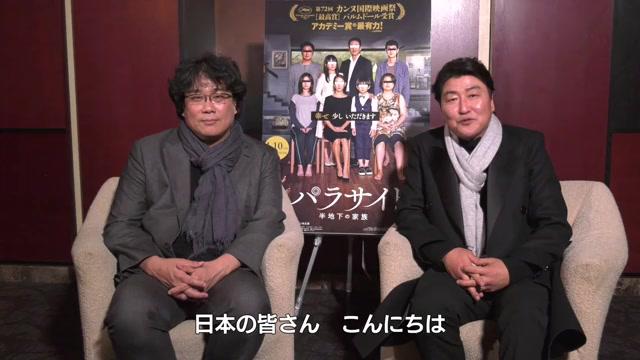 スペシャルインタビュー動画(ポン・ジュノ監督&ソン・ガンホ)