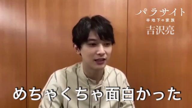 吉沢亮 コメント映像
