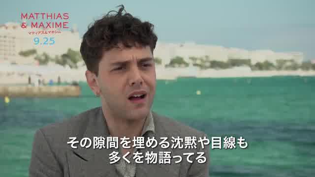インタビュー映像:グザビエ・ドラン