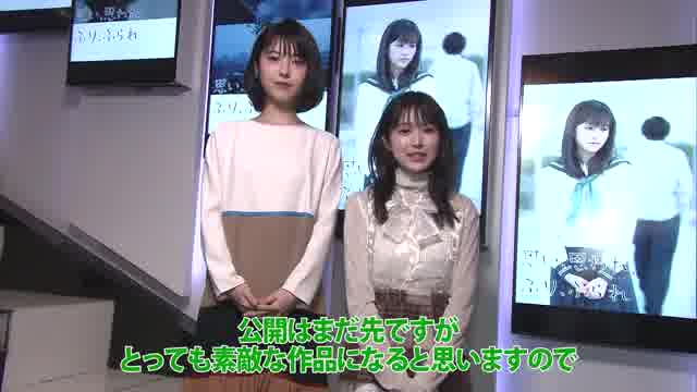 動き出すポスター&浜辺美波・福本莉子特別インタビュー