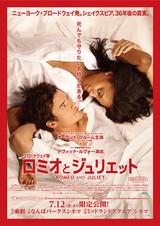 ロミオとジュリエット(2013)