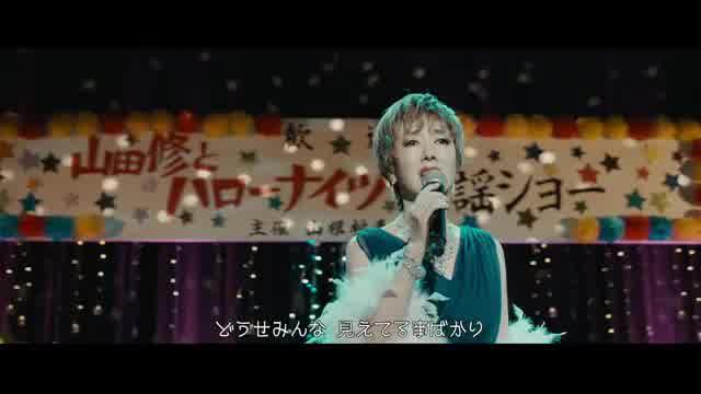本編歌唱シーン2:戸田恵子「強がり」