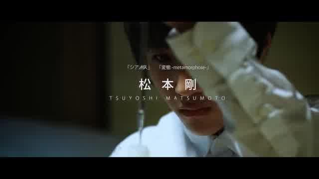 「特集:二人の作家 河内彰×松本剛」特報