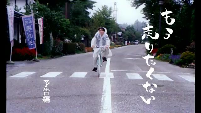 予告編(特集上映:オフビート青春短編特集 やっぱ走らナイト)