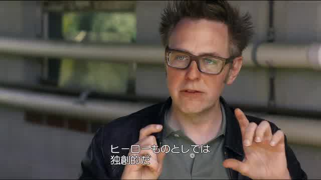 ジェームズ・ガン インタビュー映像