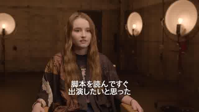 インタビュー映像:ケイトリン・デバー