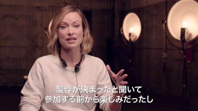 インタビュー映像:オリビア・ワイルド監督