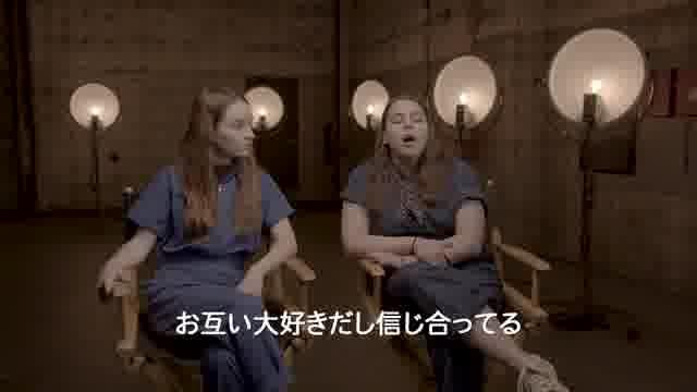 インタビュー映像:ケイトリン・デバー&ビーニー・フェルドスタイン