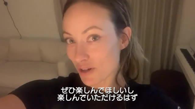 オリビア・ワイルド監督メッセージ映像