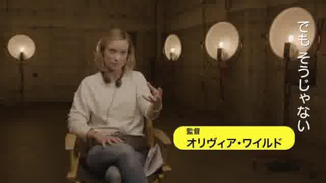 インタビュー映像:オリビア・ワイルド監督&衣装エイプリル・ネイピア