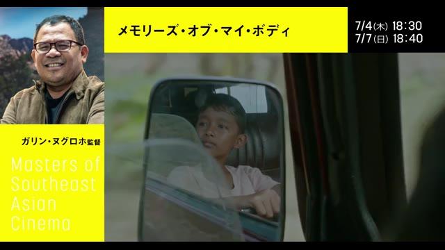 「響きあうアジア2019『東南アジア映画の巨匠たち』」予告編