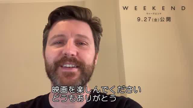 メッセージ映像:アンドリュー・ヘイ監督