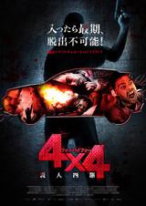 4×4 殺人四駆