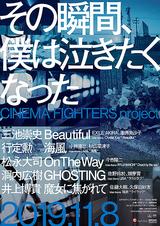 その瞬間、僕は泣きたくなった CINEMA FIGHTERS project