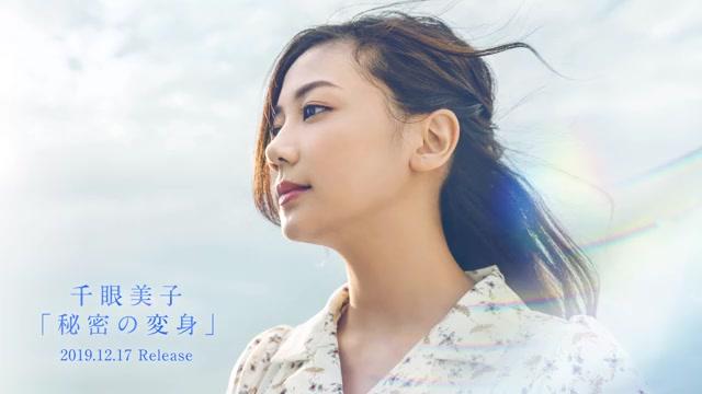 イメージソング「秘密の変身」CD発売CM