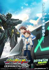 劇場版 新幹線変形ロボ シンカリオン 未来からきた神速のALFA-X