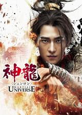 神龍 シェンロン Martial Universe