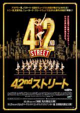 42ndストリート