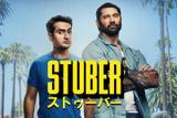 STUBER ストゥーバー