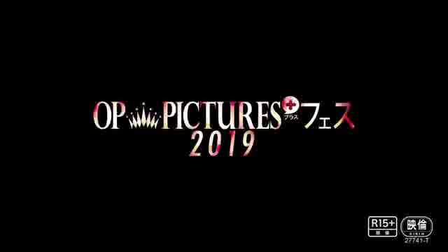 「OP PICTURES+ フェス 2019」予告編