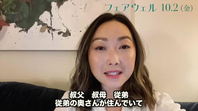 ルル・ワン監督メッセージ映像