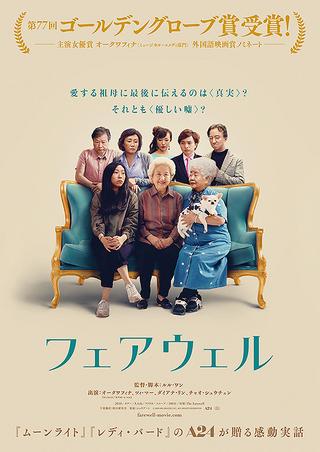 フェアウェル : 作品情報 - 映画.com