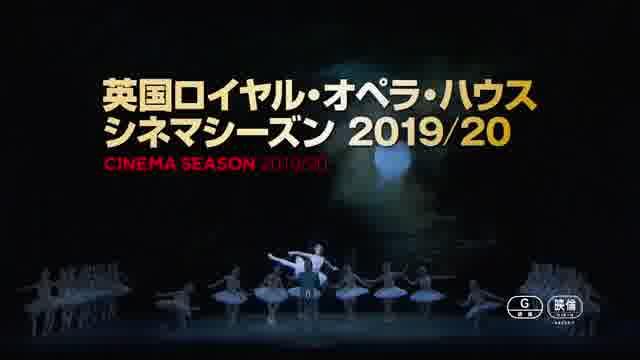 「英国ロイヤル・オペラ・ハウス シネマシーズン 2019/20」予告編